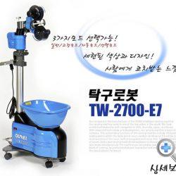 Máy bắn bóng OUKEI TW-2700-E7